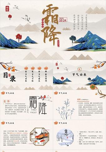 中國風山水二十四節氣霜降節日介紹PPT模板