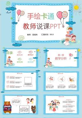 藍色兒童卡通可愛風格手繪卡通教師說課PPT模板