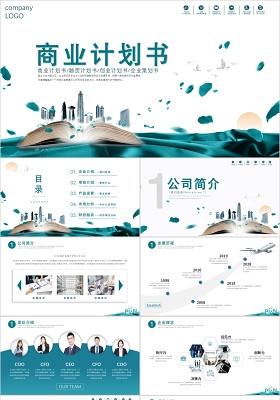 藍綠商業計劃書企業融資書企業簡介產品推廣PPT模板