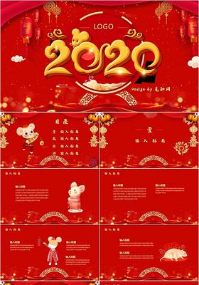 紅色大氣中國風鼠年2020賀歲主題PPT模板