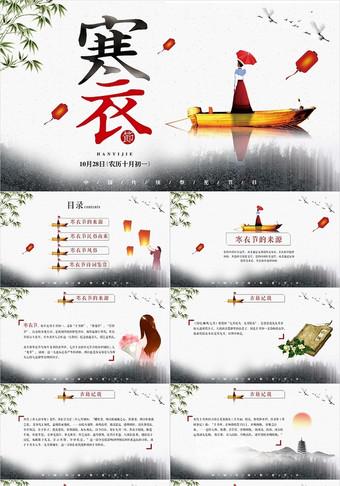 水墨中國風中國傳統節日寒衣節傳統民俗文化動態PPT