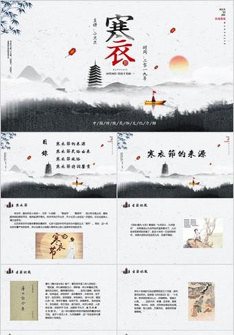 復古中國風中國傳統文化寒衣節主題PPT模板