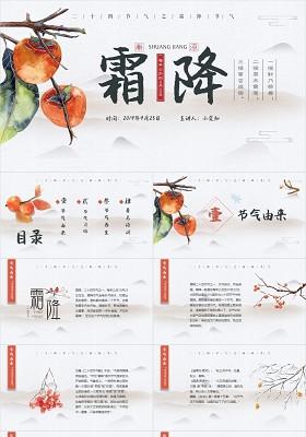 淡雅中國風二十四節氣霜降中國傳統節氣霜降