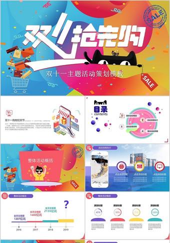 雙十一活動策劃光棍節天貓電商購物PPT模板