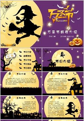 紫黃色兒童卡通風萬圣節前夜介紹PPT