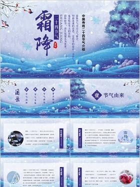 藍色中國風二十四節氣之霜降節日介紹PPT
