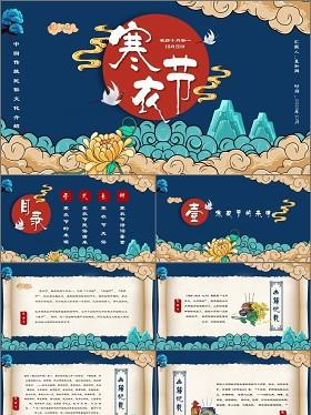 復古卡通中國風中國傳統節日寒衣節鬼節祭祖節ppt模板