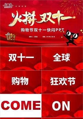 紅色炫彩雙十一快閃淘寶電商全球購物節動態PPT