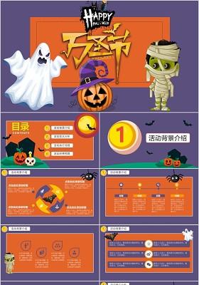兒童卡通風萬圣節南瓜創意恐怖幽靈簡約晚會PPT模板