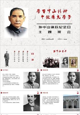 歷史人物孫中山誕辰紀念日主題班會PPT模板課件模板