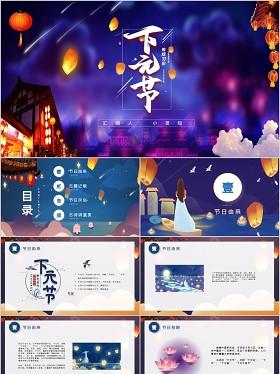 漸變風中國傳統節日下元節知識介紹PPT模板