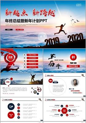 大氣2020年終總結新年計劃工作總結年終沖刺ppt模板