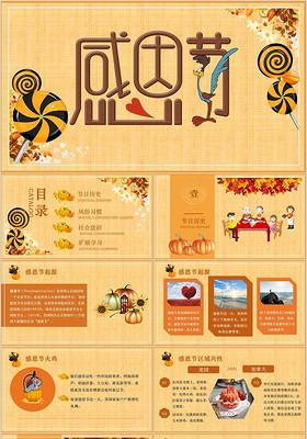 可愛兒童卡通西方感恩節節日慶典PPT模板