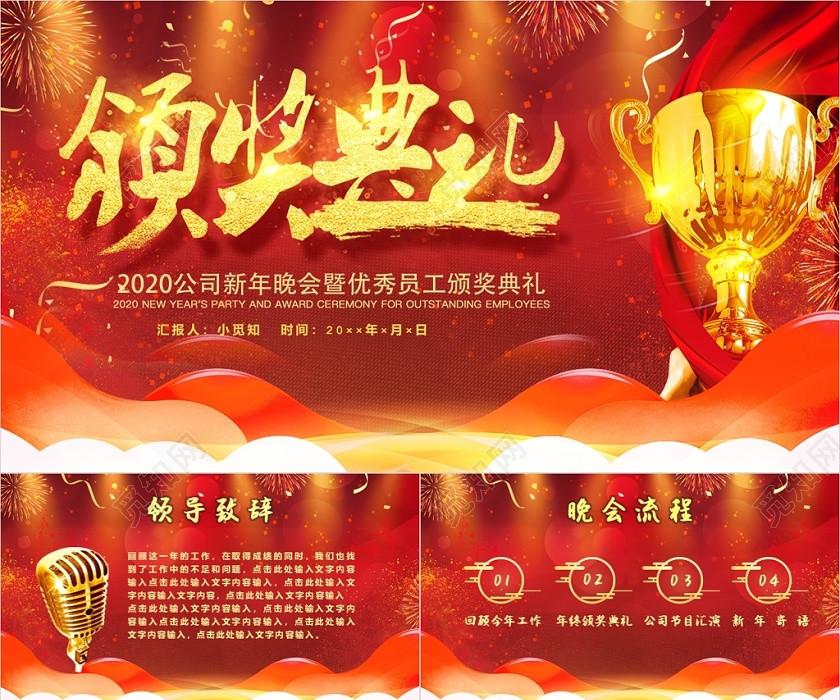 紅色喜慶企業頒獎典禮優秀員工表彰大會企業年會ppt模板