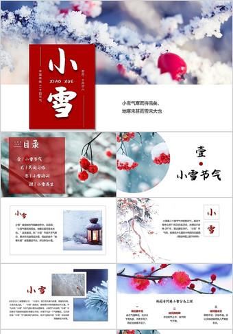 創意簡約風中國傳統二十四節氣之小雪節氣介紹ppt模板