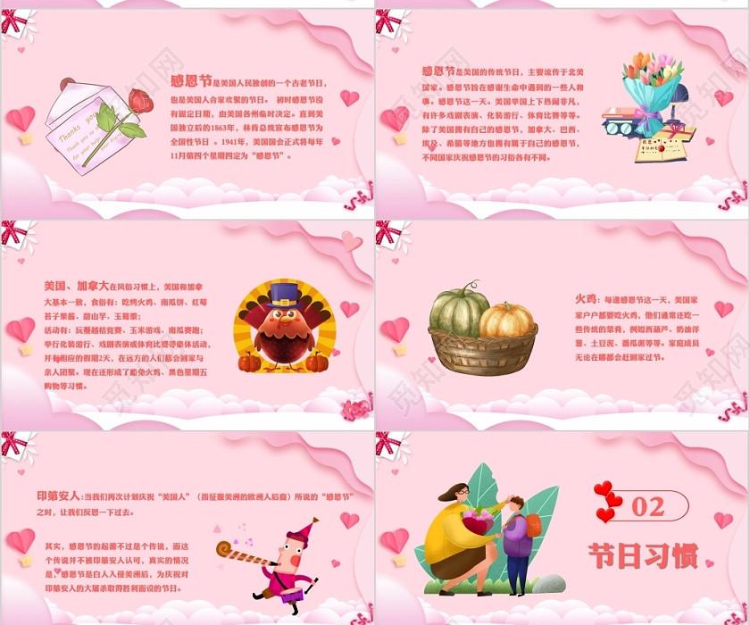 粉色主題感恩節卡通風格PPT模板