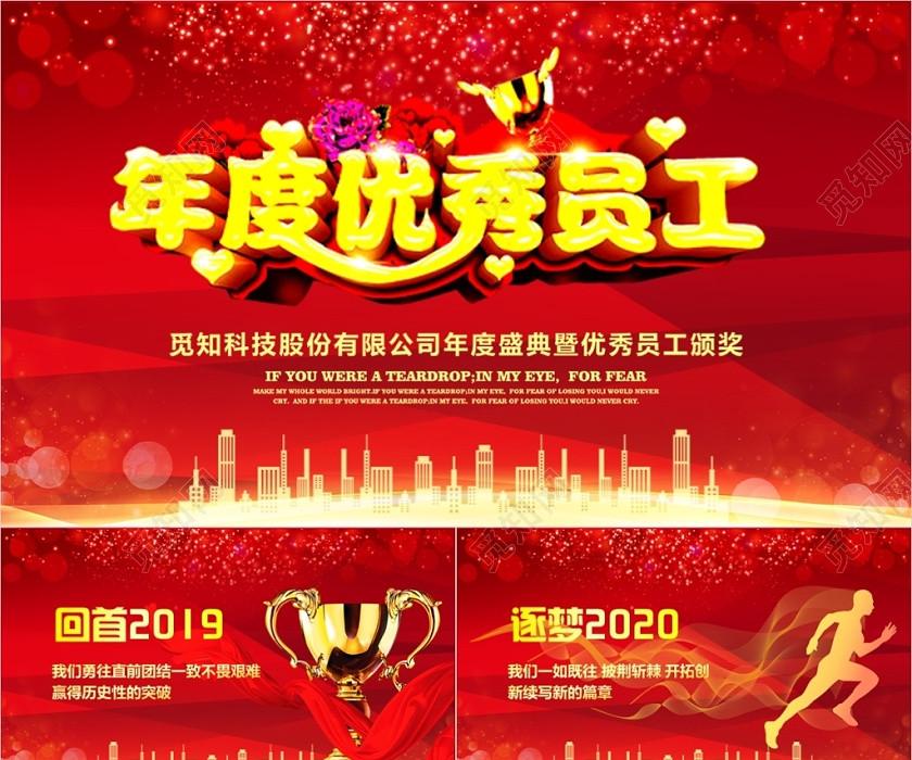 紅色喜慶大氣中國風企業年會優秀員工表彰大會頒獎典禮ppt模板