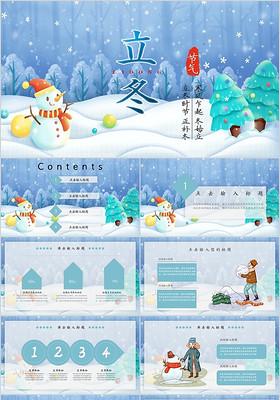 藍色立冬文化習俗節日節氣介紹ppt模板