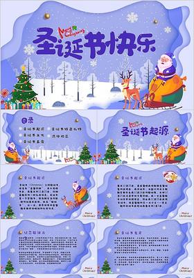 紫色夢幻卡通兒童西方傳統節日圣誕節節日介紹PPT