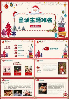 紅色簡約風卡通兒童圣誕主題班會PPT模板