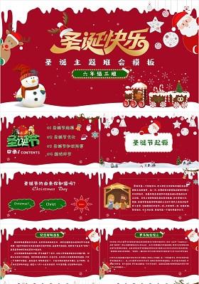 紅色卡通風圣誕節主題班會PPT模板圣誕活動方案圣誕介紹PPT
