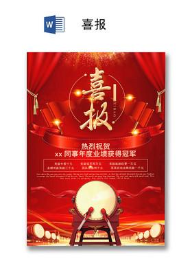 喜慶喜報賀報光榮榜金榜題名海報