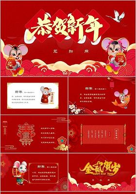 紅色喜慶風鼠年2020年恭賀新年PPT模板