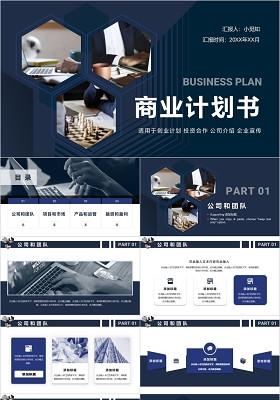 藍色穩重大氣商務通用項目計劃書商業計劃書融資計劃書PPT模板