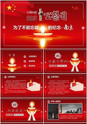 紅色黨政黨建黨課風國家公祭日為了不能忘卻的紀念宣傳ppt