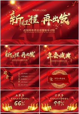 紅色激情企業年終總結新年計劃年會盛典頒獎典禮ppt模板
