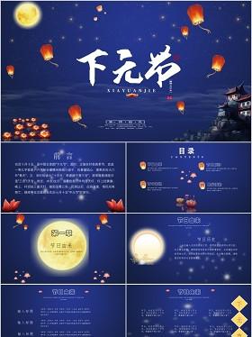 紫色夜空中國傳統節日下元節ppt模板