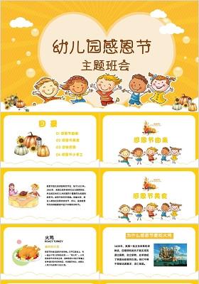 兒童卡通幼兒園感恩節主題班會PPT模板