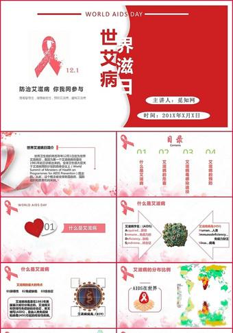 紅色創意簡約風世界艾滋病日主題ppt模板