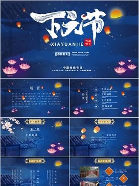 下元節PPT模板中國傳統節日PPT模板