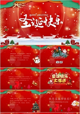 紅色剪紙風西方傳統節日圣誕節ppt模板