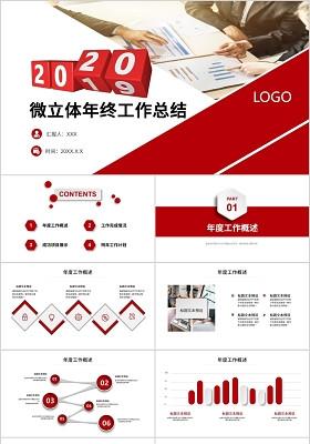 紅色商務微立體公司企業年終年度工作匯報工作總結PPT模板