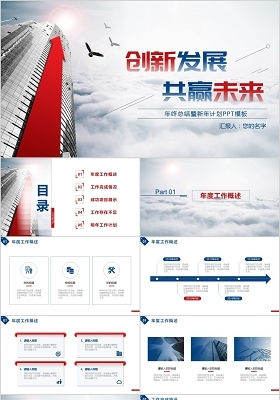紅色藍色大氣商務風藍色商務年終工作總結新年計劃