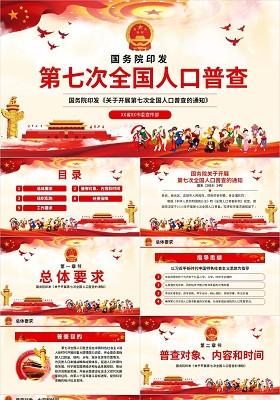 紅色中國風黨政黨建黨課國務院印發第七次全國人口普查課件PPT