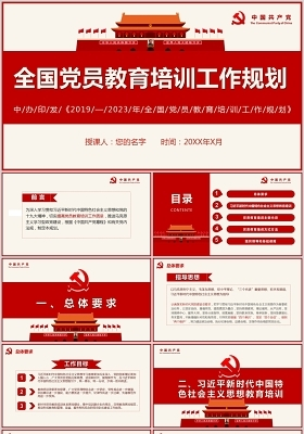 紅色黨政黨課黨建風全國黨員教育培訓工作規劃PPT含講稿模板