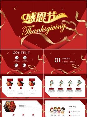 紅色商務立體感謝有你感恩節快樂活動策劃PPT模板