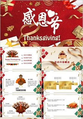紅色金色禮物卡通感恩節活動策劃感恩節介紹PPT模板