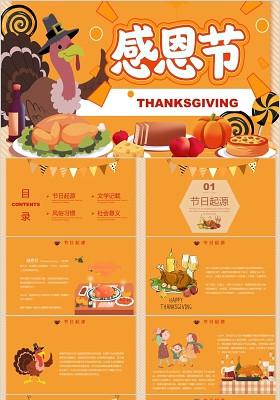 橘色卡通感恩節活動策劃感恩節介紹PPT模板