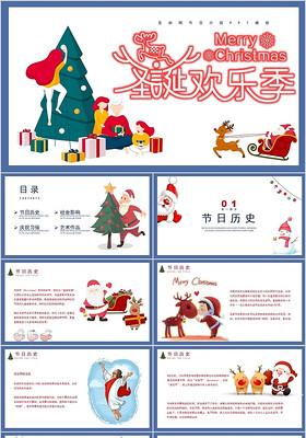 可愛卡通風圣誕節介紹2020年度PPT模板