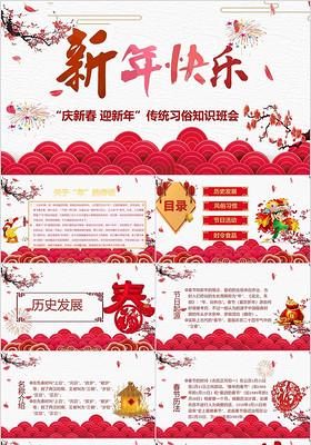 中國風中國傳統節日春節新年快樂PPT模板