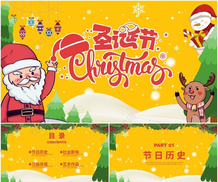 手繪可愛兒童卡通風格西方圣誕節節日介紹PPT模板