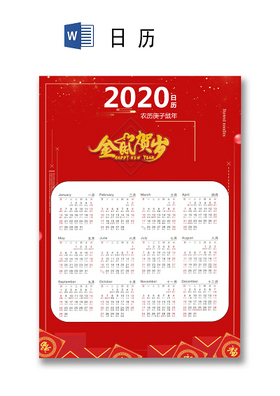 紅色福字底紋簡約線框金鼠賀歲鼠年2020日歷word模板