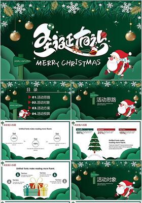 深綠色卡通風圣誕節介紹2020年度PPT模板