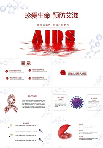 創意簡約風世界艾滋病日主題ppt模板國際艾滋病日