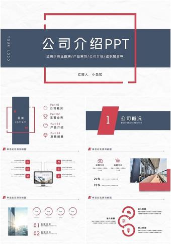 深藍簡約公司介紹產品策劃融資路演PPT模板