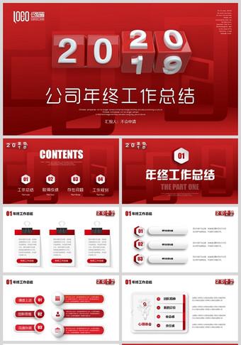 紅色微立體2020公司年終工作總結年度計劃述職報告商務PPT